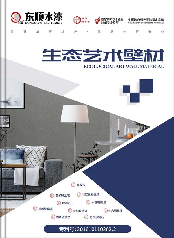 <span>东顺生态艺术壁材产品手册2020版</span>