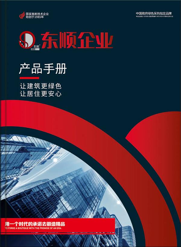 <span>东顺产品手册2021版</span>